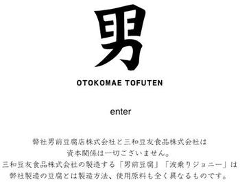 Otokomae_new