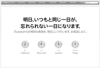 Apple_itunes_beatles_1