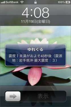 Iphone_app176_01_x480thumb300x45023